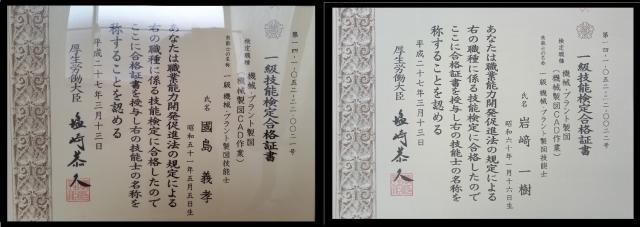機械・プラント製図技能検定 一...