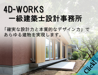 4D-WORKS